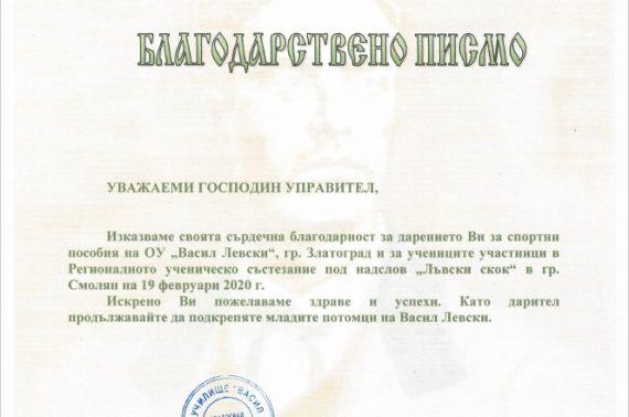 """""""Арексим инженеринг"""" ЕАД осигури награди за участниците в честването на 147-та годишнина от гибелта на Левски и юбилея на Райковската гимназия"""