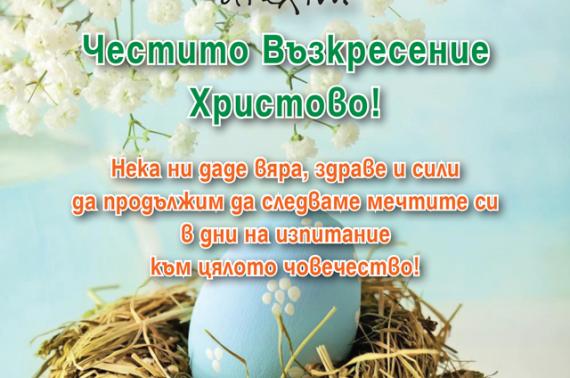 Честито Възкресение Христово!